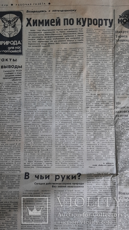 Рабочая газета ,25 мая 1989 год №120, фото №8