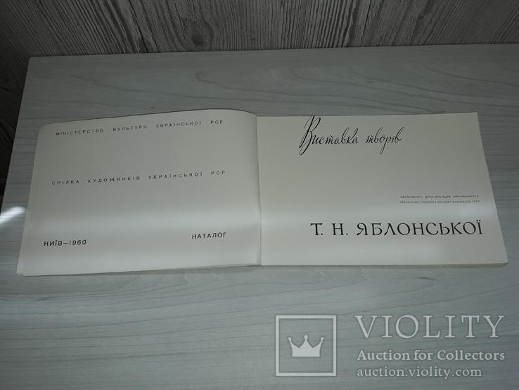 Т.Н.Яблонська Виставка творів Каталог 1960 тираж 500, фото №4