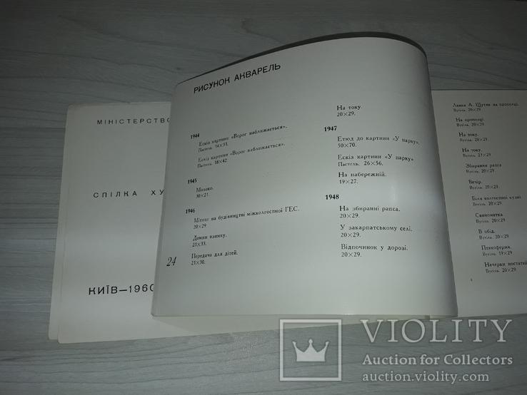 Т.Н.Яблонська Виставка творів Каталог 1960 тираж 500, фото №6