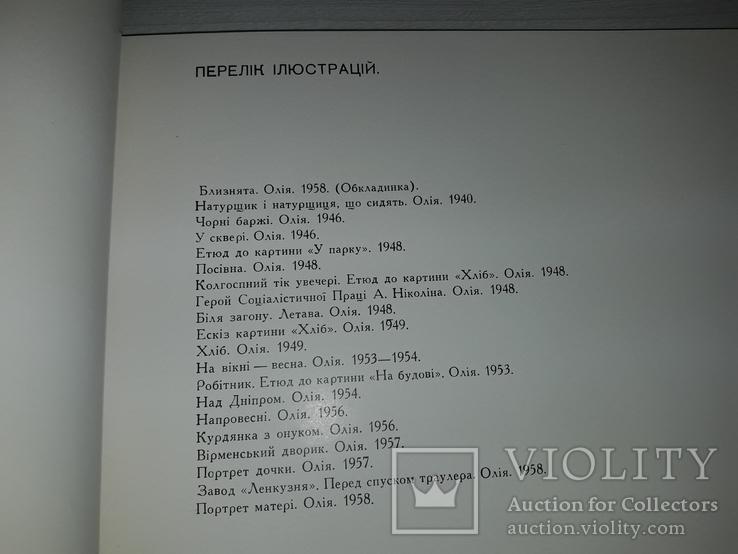 Т.Н.Яблонська Виставка творів Каталог 1960 тираж 500, фото №12