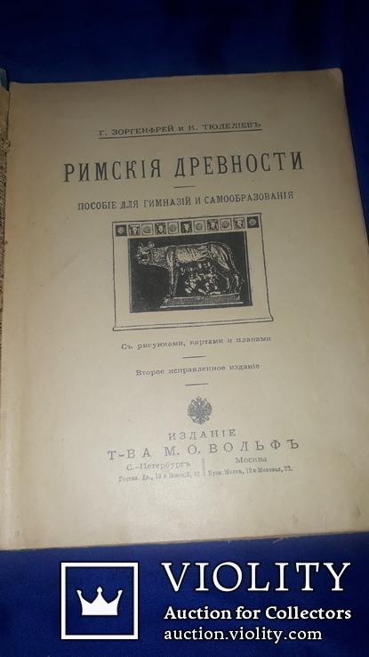 1908 Римские древности с картами и иллюстрациями, фото №3