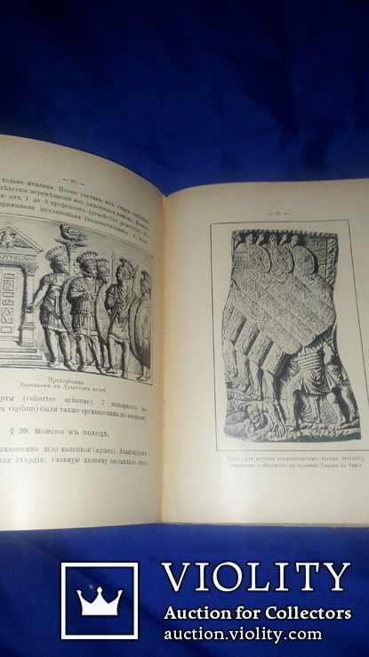 1908 Римские древности с картами и иллюстрациями, фото №12