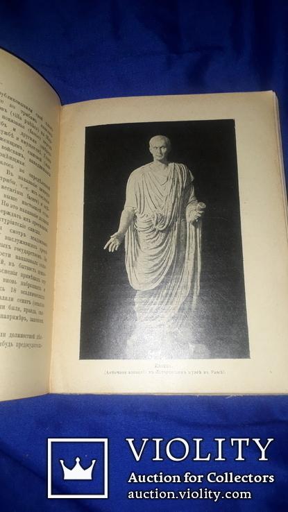 1908 Римские древности с картами и иллюстрациями, фото №13