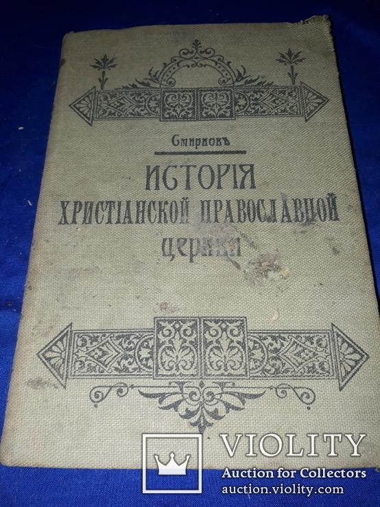 1916 История православной церкви с картами