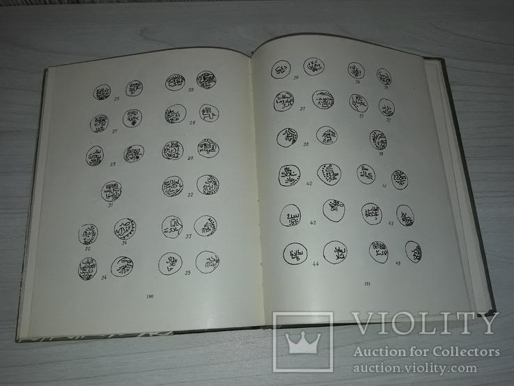 Монеты Московской Руси 1981 Г.А.Федоров-Давыдов, фото №8