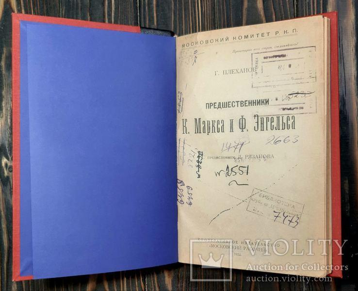 1922 Предшественники К.Маркса и Ф.Энгельса