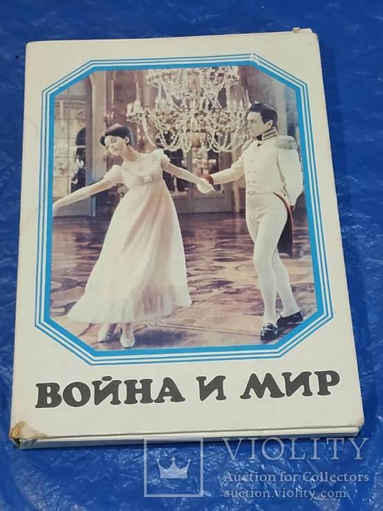 Набор спичек СССР Война и мир, фото №2
