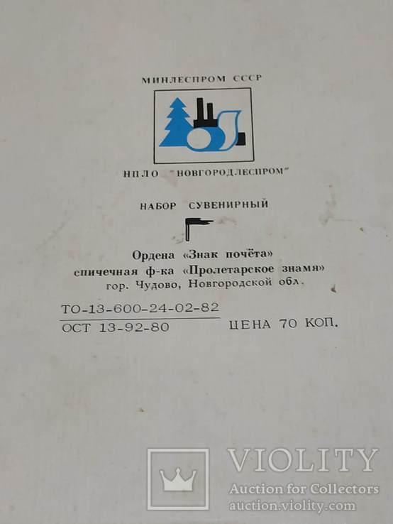 Набор спичек СССР Война и мир, фото №7