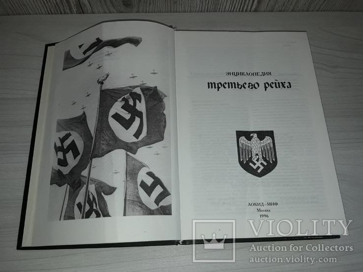 Энциклопедия Третьего Рейха 1996, фото №4