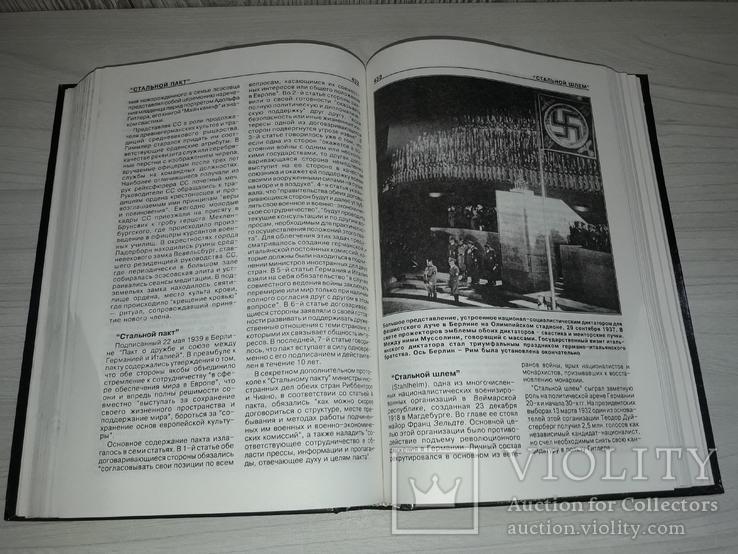 Энциклопедия Третьего Рейха 1996, фото №6
