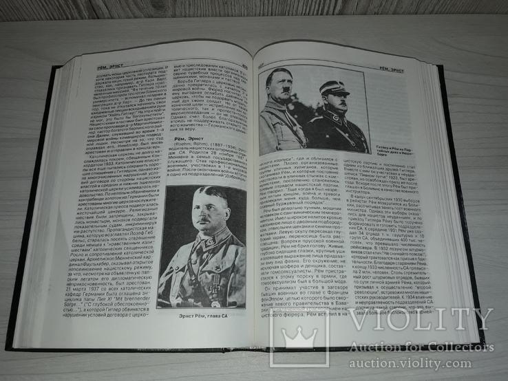 Энциклопедия Третьего Рейха 1996, фото №7