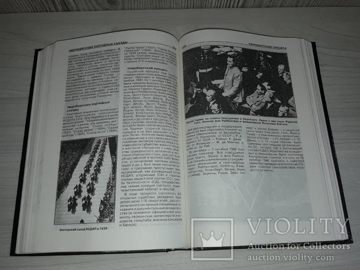 Энциклопедия Третьего Рейха 1996, фото №8