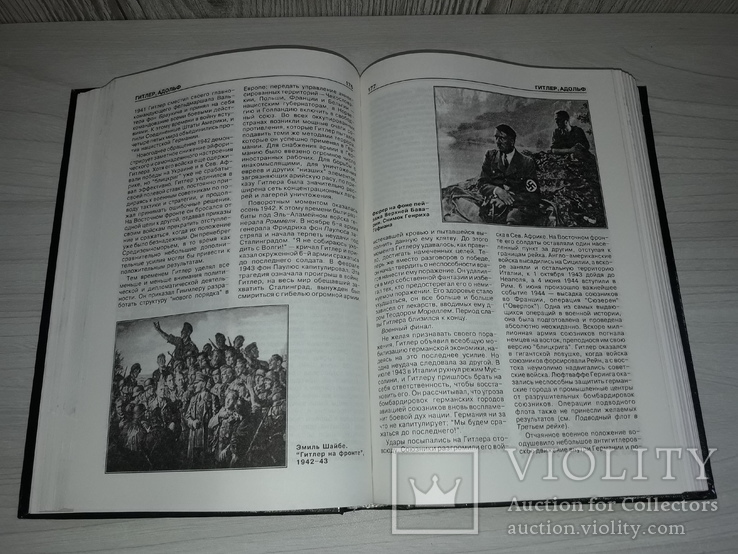 Энциклопедия Третьего Рейха 1996, фото №11