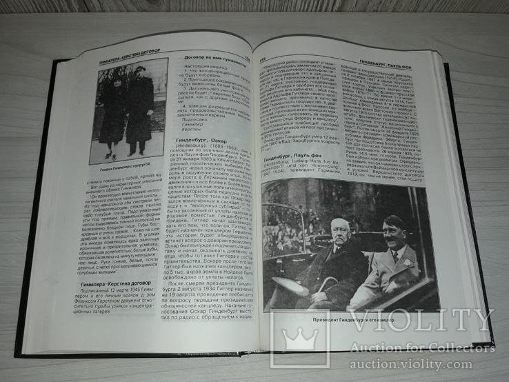 Энциклопедия Третьего Рейха 1996, фото №12