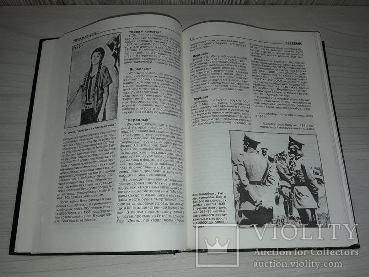 Энциклопедия Третьего Рейха 1996, фото №13