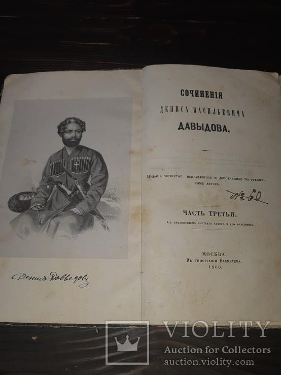 1860 Сочинения Давыдова