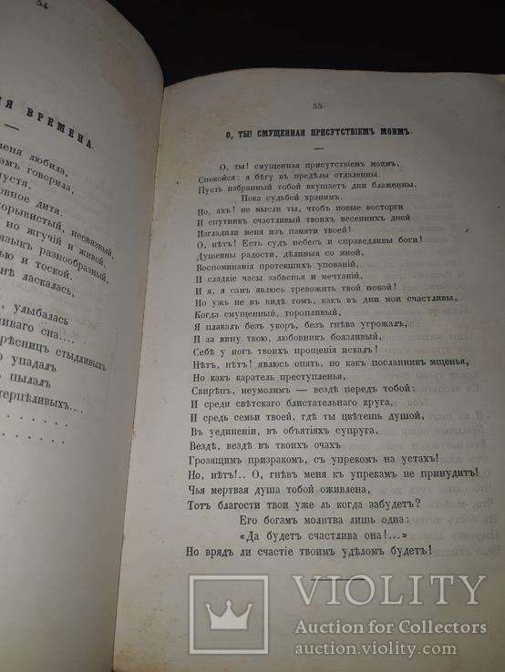 1860 Сочинения Давыдова, фото №3