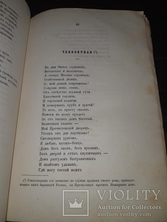 1860 Сочинения Давыдова, фото №5