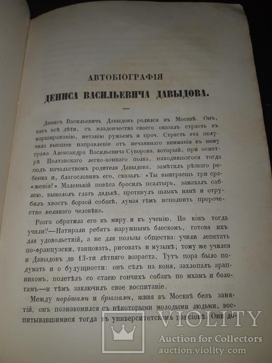1860 Сочинения Давыдова, фото №7