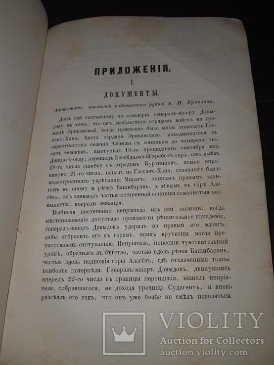 1860 Сочинения Давыдова, фото №8