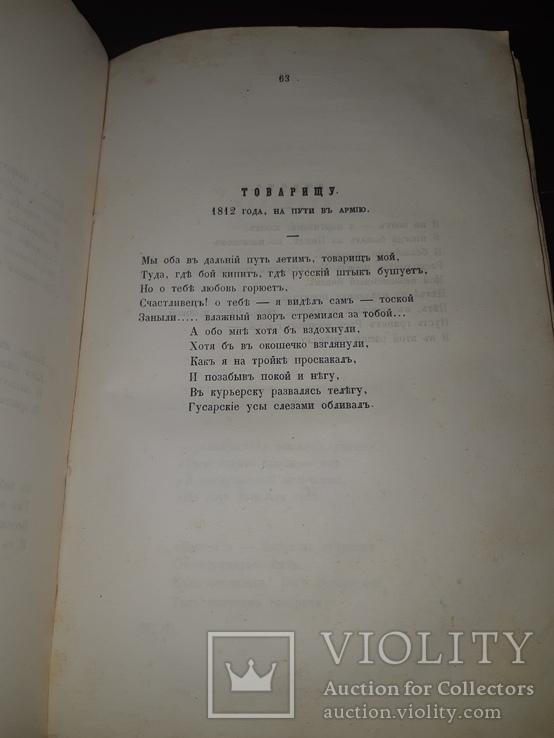 1860 Сочинения Давыдова, фото №11