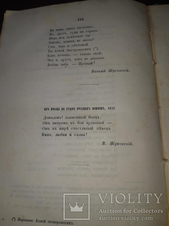 1860 Сочинения Давыдова, фото №13
