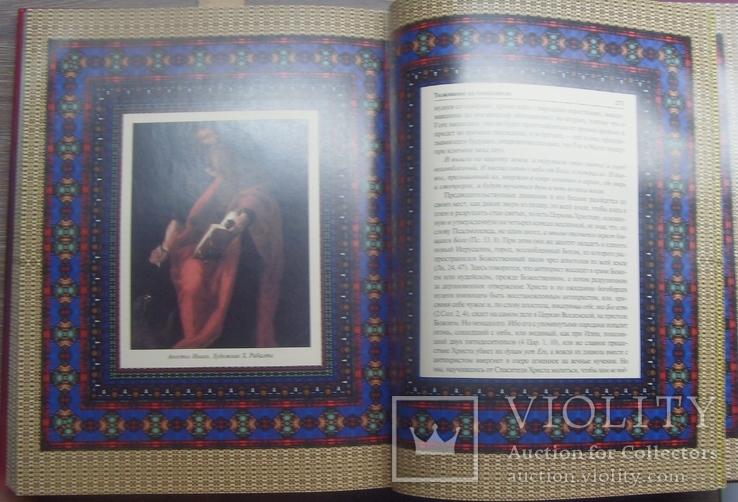 Апокалипсис. Откровения святого Иоанна Богослова., фото №10