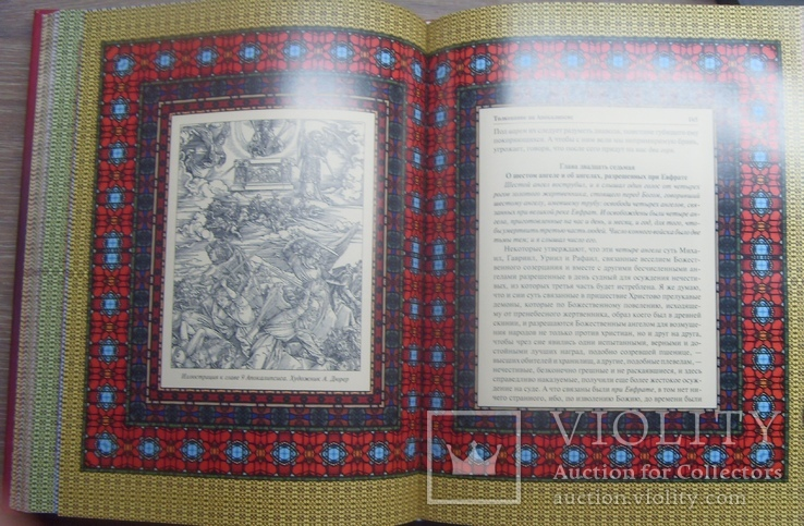Апокалипсис. Откровения святого Иоанна Богослова., фото №11