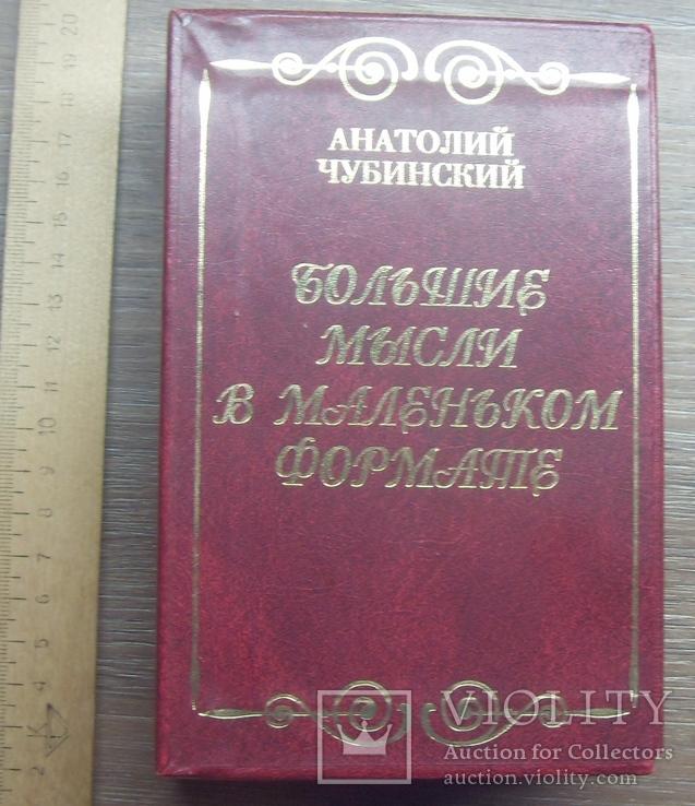 Подарочное издание. 3 тома в коробке., фото №3