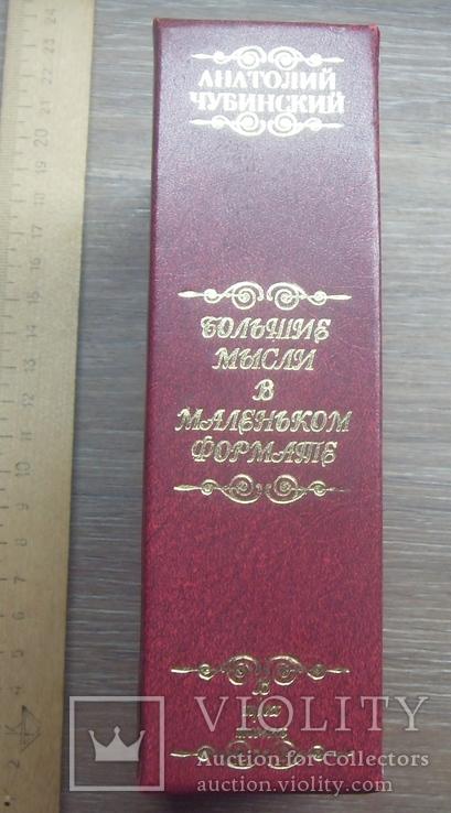 Подарочное издание. 3 тома в коробке., фото №4