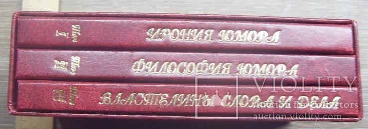 Подарочное издание. 3 тома в коробке., фото №6