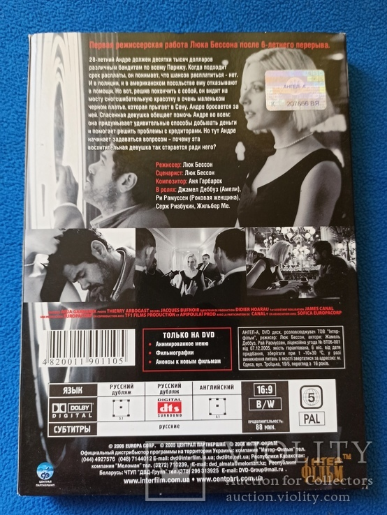 DVD Ангел-A, фото №3