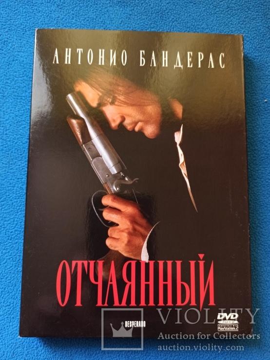 DVD Отчаяный, фото №2