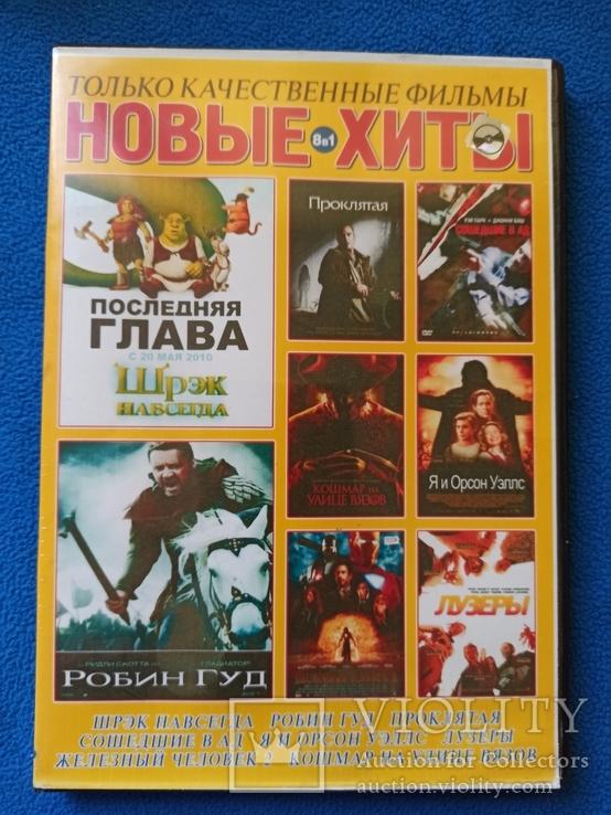 8в1 Dvd фильмы, фото №2