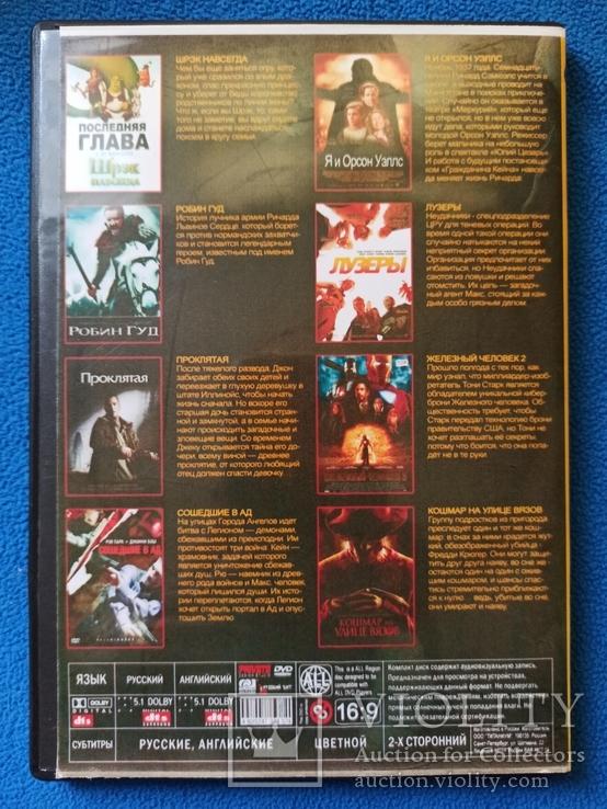 8в1 Dvd фильмы, фото №3