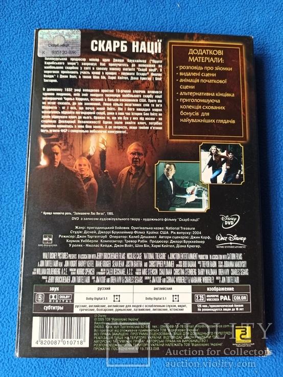 DVD Сокровища Нации, фото №3