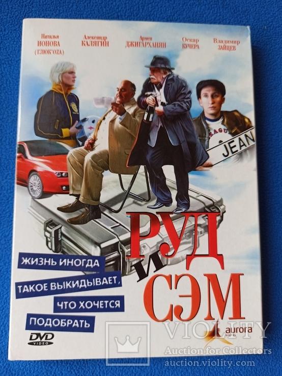 DVD Руд и Сэм, фото №2