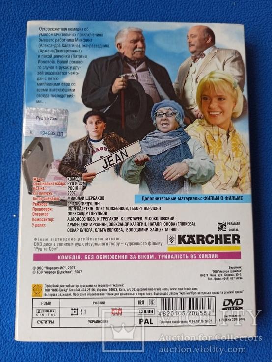 DVD Руд и Сэм, фото №3