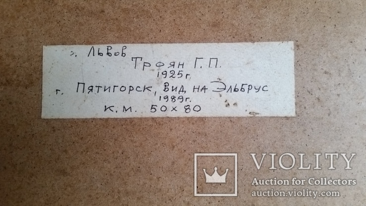 Троян Г. Місто Пятигорськ. Вид на Ельбрус, 1989р., 50х80 см, фото №9