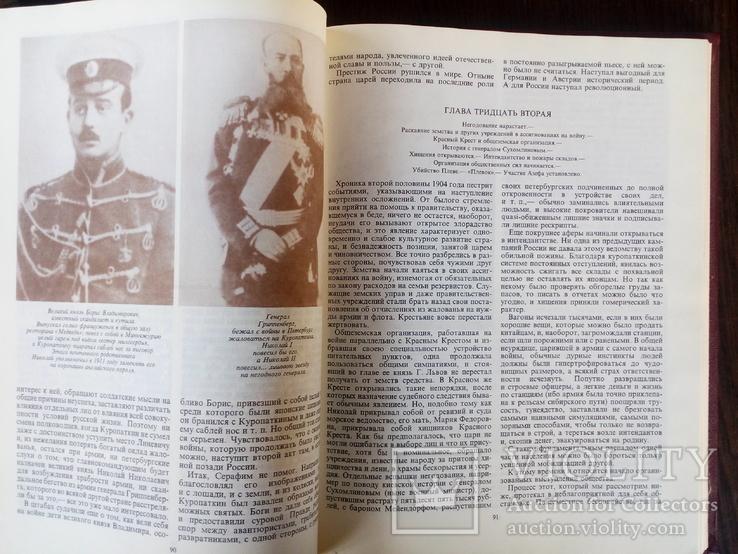 Николай 2, фото №6