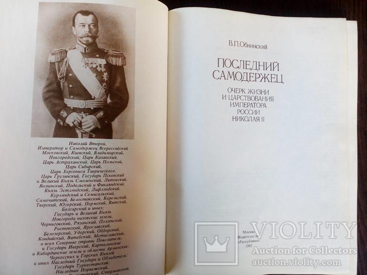 Николай 2, фото №9