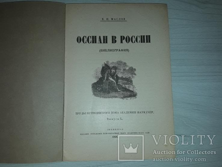 В.И.Маслов Оссиан в России 1928 тираж 550, фото №4