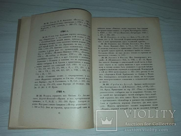 В.И.Маслов Оссиан в России 1928 тираж 550, фото №7
