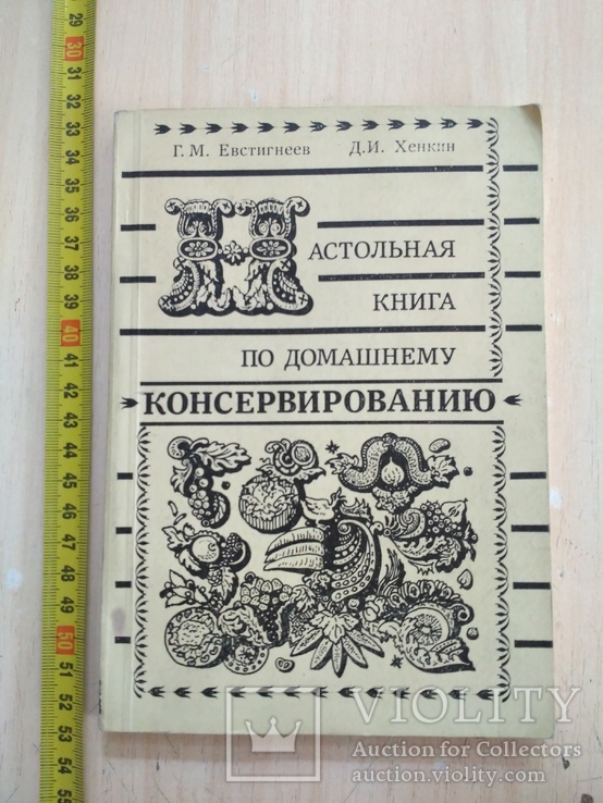 Настольная книга по домашнему консервированию 1991р., фото №2