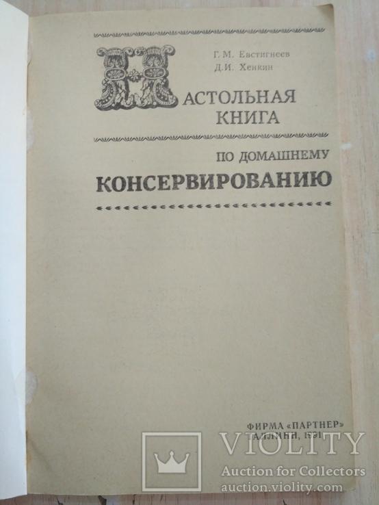 Настольная книга по домашнему консервированию 1991р., фото №6