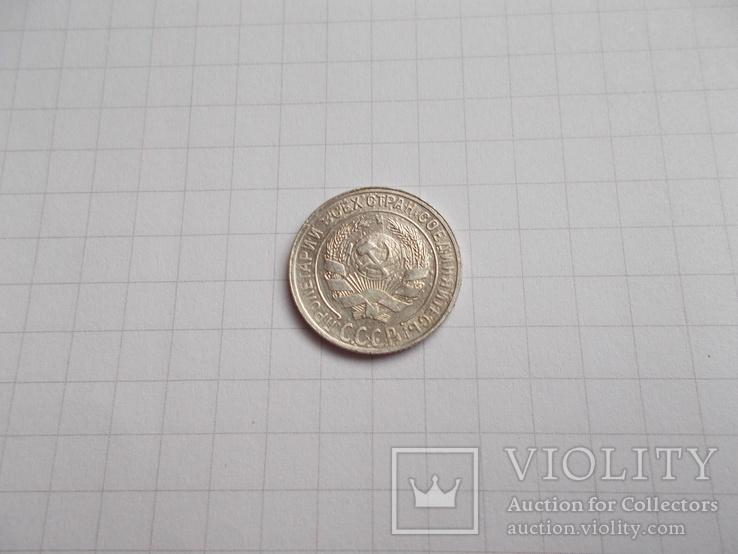 Монета 10 копеек 1928 года, фото №5