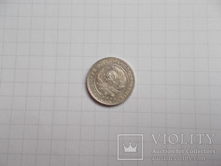 Монета 10 копеек 1928 года, фото №6