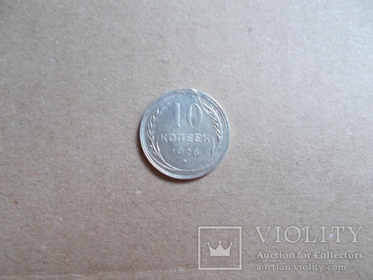 Монета 10 копеек 1928 года, фото №9