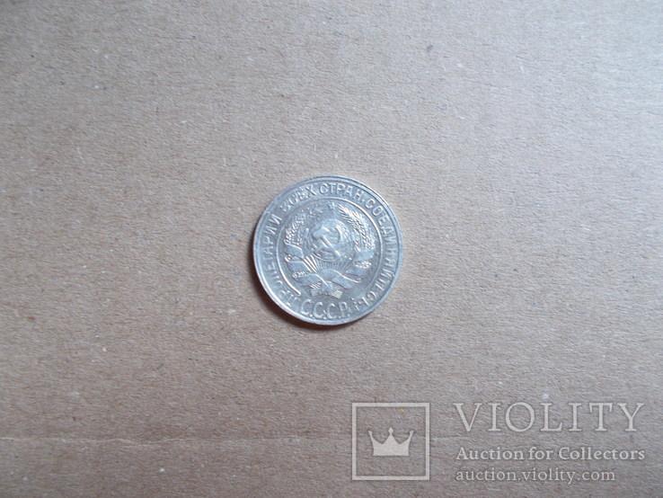 Монета 10 копеек 1928 года, фото №11