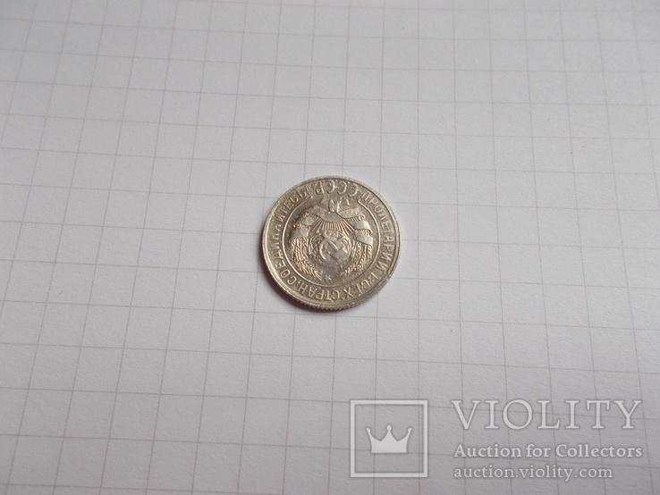 Монета 10 копеек 1928 года, фото №13